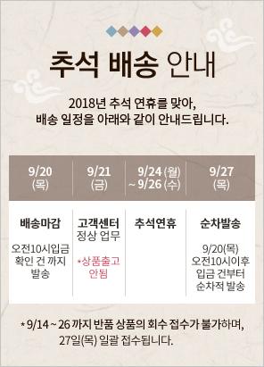 2018 추석배송