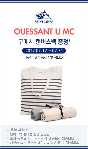 에코백증정-웨상U MC(002/028)구매시