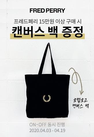 프레드페리_캔버스백증정