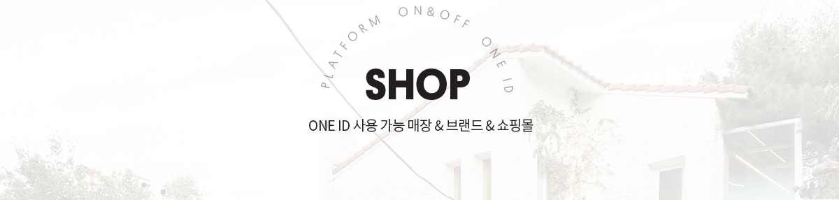SHOP. ONE ID 사용 가능 매장 & 브랜드 & 쇼핑몰
